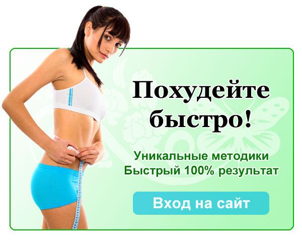 Средства для похудения для беременных